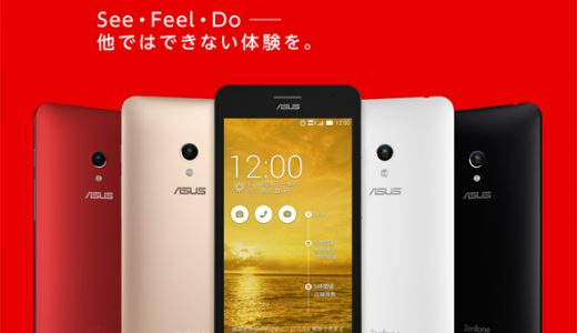 【Zenfone5】使用10日時点のレビュー