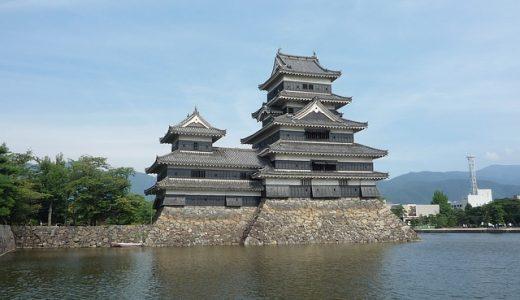 松本旅行の夜を台無しにしたペイチャンネル制限