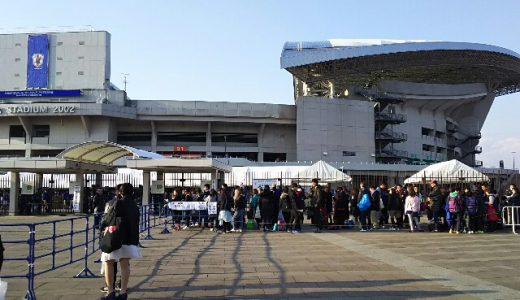 【3.24現地生レポ1】『サッカー日本代表』VSアフガニスタンのスタジアム外の熱気!!