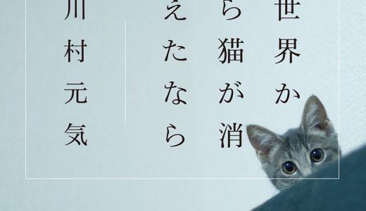 読書感想文『世界から猫が消えたなら』自分の命と同じ価値のものとは何だろうか?|川村元気