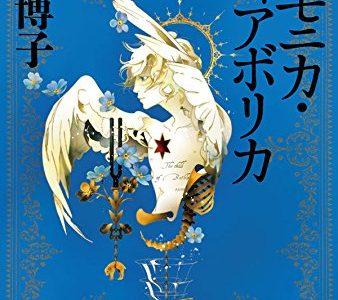 皆川博子『アルモニカ・ディアボリカ』感想文:BL好きの女子以外も楽しめるミステリアスで愛情深い人間ドラマ