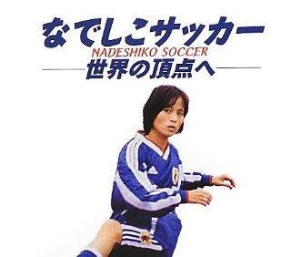 高倉監督が創る【なでしこジャパンのサッカー】を著書から読み解く!『なでしこサッカー―世界の頂点へ』感想文|高倉麻子