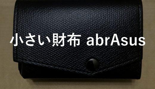 【レビュー】abrAsus(アブラサス)小さい財布 | 他の財布との違いや収納力などを紹介します!