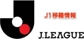 《J1》2018年-2019年のJリーグ移籍情報や噂まとめ《速報》《随時更新》札幌のFW都倉、残留から一転セレッソ大阪移籍へ