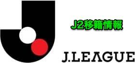 《J2》《J3》2018年-2019年のJリーグ移籍情報や噂まとめ《速報》《随時更新》東京ヴェルディのヴィエイラはサンフレッチェ広島行き濃厚