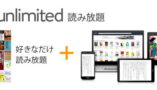 amazonが月980円の定額制読み放題「Kindle Unlimited」スタート