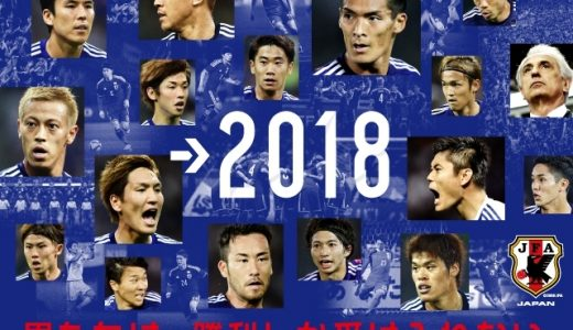 【サッカー日本代表】2018FIFAワールドカップロシア アジア最終予選の結果とレポート《最新メンバー》サウジアラビア戦は決定機なく敗戦…残念な結果で最終戦を終える【Road to Russia】