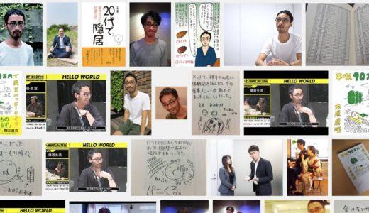 年収と幸せは比例しない?大原扁理さんの本『年収90万円で東京ハッピーライフ』を読みました