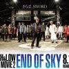 【ネタバレあり】映画「HiGH&LOW THE MOVIE 2 / END OF SKY」(ハイアンドロー)のあらすじとネタバレと感想。 DVD&Blu-rayが遂にリリース!
