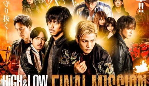 【ネタバレあり】映画「HiGH&LOW THE MOVIE 3 / FINAL MISSION」(ハイアンドロー)のあらすじとネタバレと感想。DVD&Blu-rayが早くも5/16に発売が決定!
