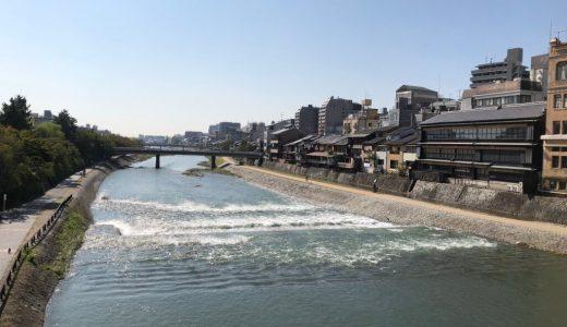 20年ぶりに京都へ行ったものの、ハッスルし過ぎて精根尽き果てる