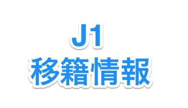 《J1》2018年のJリーグ移籍情報や噂まとめ《速報》《随時更新》鹿島と鳥栖で金崎夢生とチョン スンヒョンの大型トレードが成立!