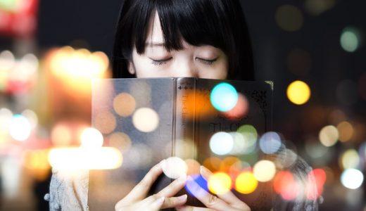 大人に向けた恋愛小説【15作品】甘いだけではないラブストーリー