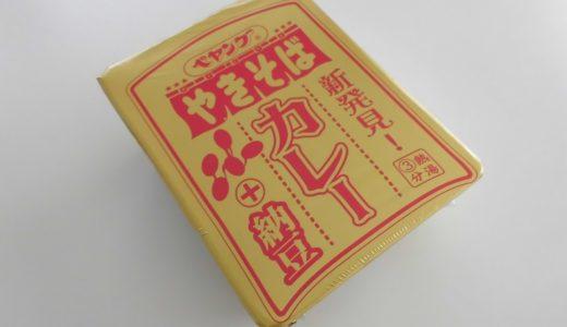 ペヤング『カレーやきそばプラス納豆』を食べましたが何か?