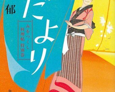 髙田郁『花だより みをつくし料理帖 特別巻』ネタバレ感想文|泣いて笑って感動できるシリーズ待望の後日談はいけねぇよう!