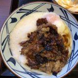 丸亀製麺で牛焦がしとろ玉うどんと臭い天ぷらが出てきた