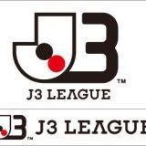 《J3》2019年のJリーグ移籍情報や噂まとめ《速報》《随時更新》新加入、退団、期限付き移籍、契約更新