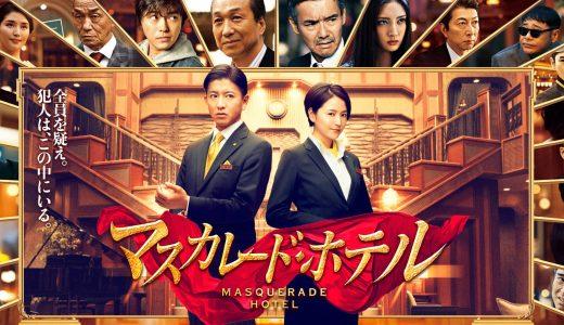 [ネタバレなし]映画【マスカレード・ホテル】あらすじ・キャスト・感想 | 豪華キャストほど内容は濃くありませんでした。