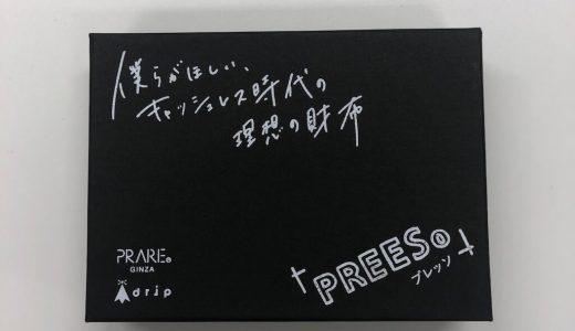 ごめん、薄い財布「PRESSo(プレッソ)」の良さが全く分からなかった